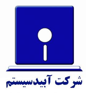 لوگوی شرکت آبیدسیستم